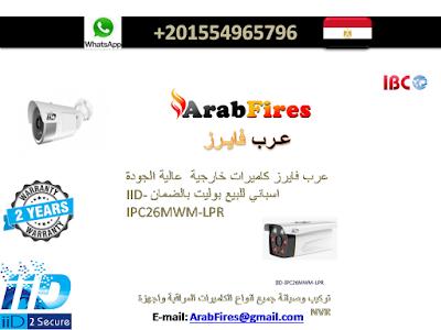 عرب فايرز كاميرات خارجية  عالية الجودة اسباني للبيع بوليت بالضمان IID-IPC26MWM-LPR