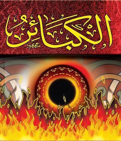 الكبائر وعقوبتها في الاسلام