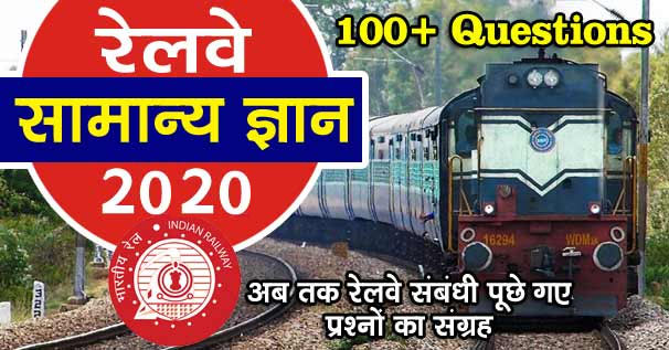 Railway GK Questions and Answers