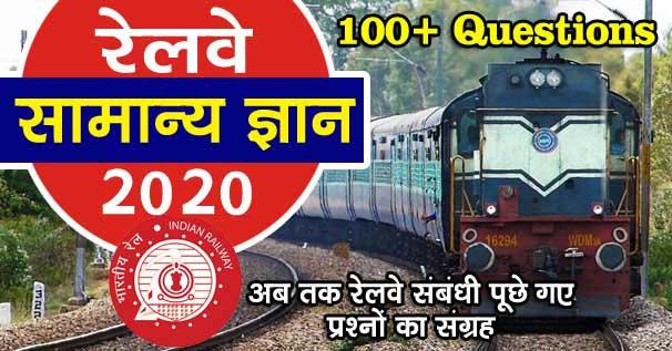 भारतीय रेलवे सामान्य ज्ञान 2020 | Railway GK in Hindi