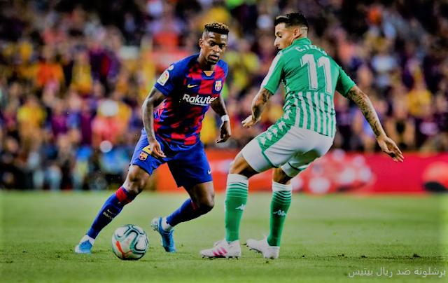 مباراة برشلونة ضد  ريال بيتيس اليوم