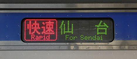 仙石東北ライン HB-E210系6 赤快速 仙台行き
