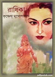 Radhika by Krishnendu Mukhopadhyay pdf