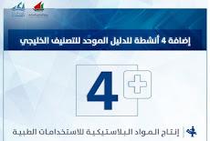 إضافة 4 أنشطة للدليل الموحد للتصنيف الخليجي12/11/2020