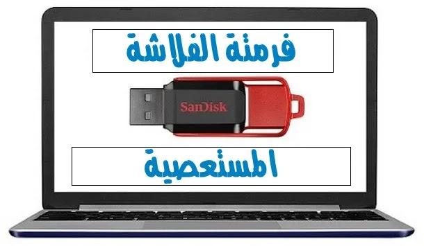 برنامج فرمطة فلاش USB المستعصية وإصلاحها والكارت ميموري