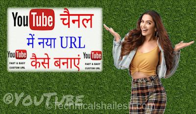 How To Set Up YouTube Custom URL