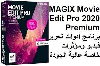 MAGIX Movie Edit Pro 2020 Premium برنامج أدوات تحرير فيديو ومؤثرات خاصة عالية الجودة