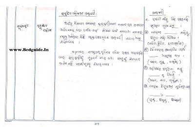 B.ed Lesson Plan for Science Grade 6 Pdf