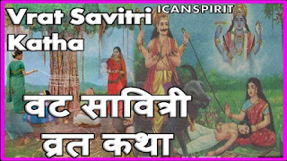 Vat Savitri Story in hindi