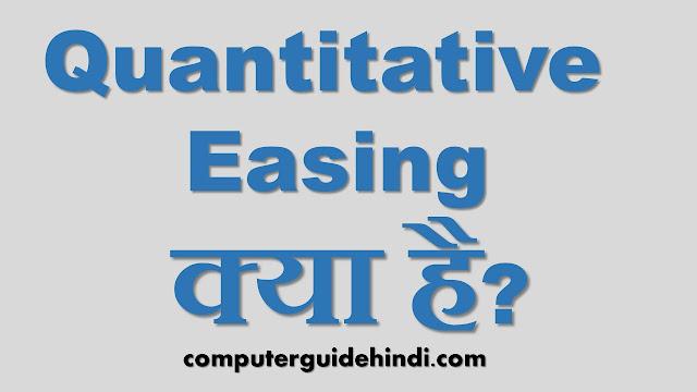 Quantitative Easing क्या है?