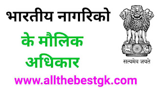 fundamental rights of india | all the best gk
