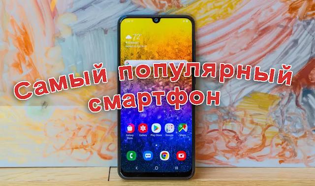 Самый популярный смартфон в России 2019