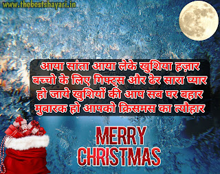 Merry Christmas shayari hindi
