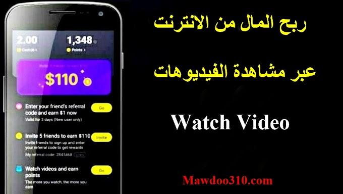أسهل تطبيق للربح من مشاهدة الفيديوهات والإعلانات - Watch Video