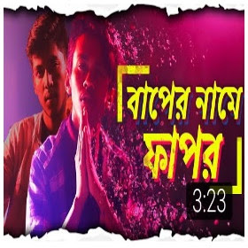 Baper Name Fapor Song (বাপের নামে ফাপর) Autanu Vines | Bangla Rap Song Lyrics