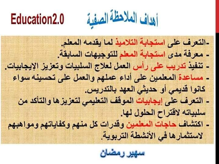 الملاحظة الصفية مفهومها وأهدافها وخطة الملاحظة قبل وأثناء وبعد 4
