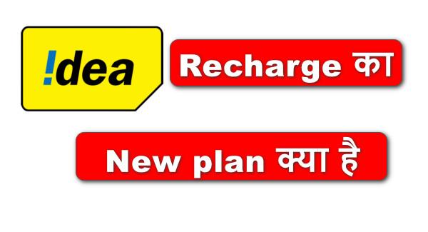 IDEA Recharge का New plan क्या है - IDEA All Recharge Plan List 2020