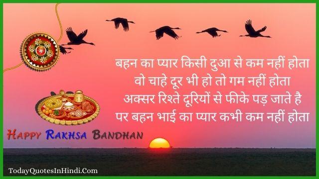 sad raksha bandhan shayari, best shayari for raksha bandhan