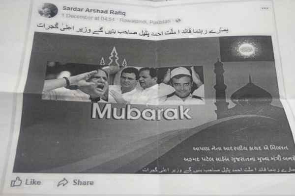 sardar-arshad-rafiq-predict-congress-victory-in-gujarat
