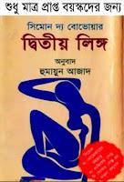 Image result for (১৮+ হট ই-বুক) দ্বিতীয় লিঙ্গ পিডিএফ বই হুমায়ুন আজাদ