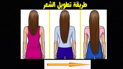 طريقة لتطويل الشعر وتنعيمه طريقة تطويل الشعر