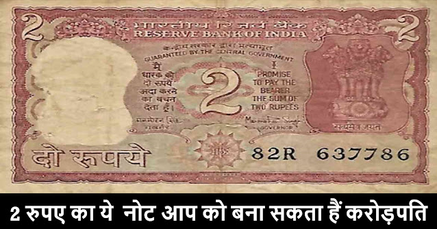 अगर आपके पास है ये 2 रुपए का नोट तो आप भी बन सकते हैं करोड़पति