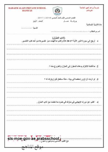 أوراق عمل تربية اسلامية للصف الرابعة الفصل الأول 2016-2017