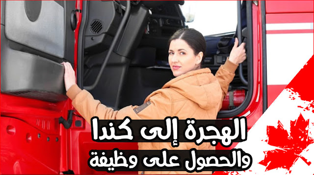 وظائف شاغرة سائقين في كندا hijra service