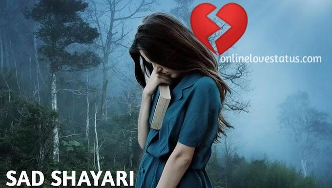 Sad Shayari in Hindi For Love | Sad Shayari Love 2020