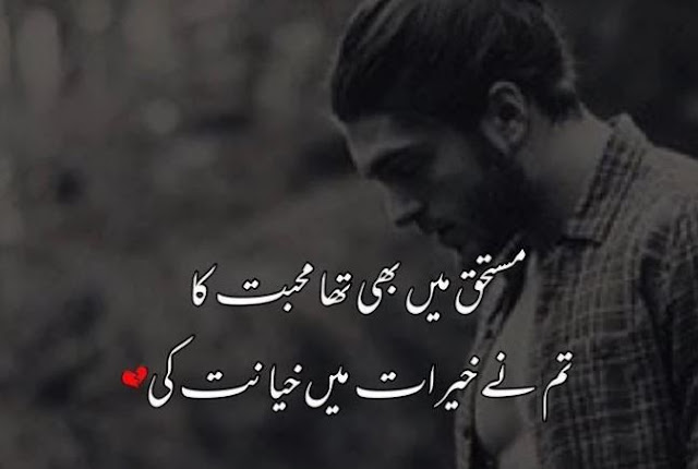 Sad Shayari in Urdu