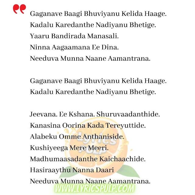 Gaganave Baagi Lyrics • Sanju Weds Geetha (2011) • Shreya Goshal