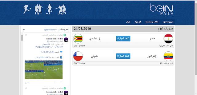 أفضل 6 مواقع عربية لمشاهدة مباريات كأس افريقيا africa cup 2019
