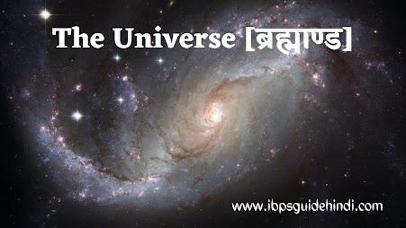 The Universe [ब्रह्माण्ड] in Hindi Free PDF
