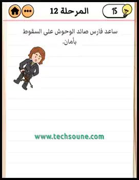 العميل أدهم صبري وفارس صائد الوحوش الجزء 2  حل المرحلة 12