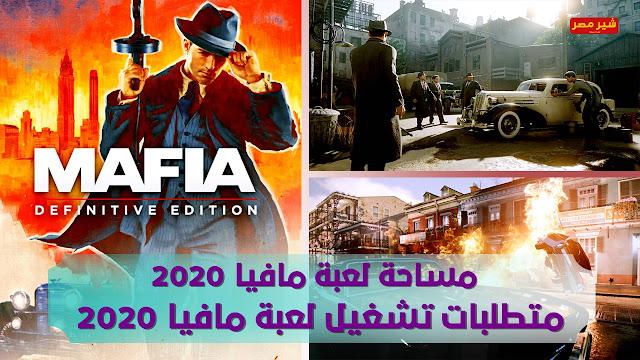 متطلبات تشغيل لعبة مافيا 2020 - لعبة Mafia: Definitive Edition - مساحة لعبة مافيا 2020