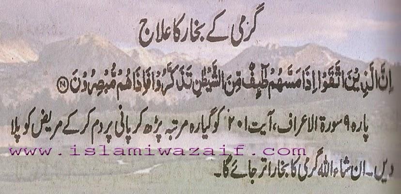 garmi ke bukhar ka ilaj in urdu