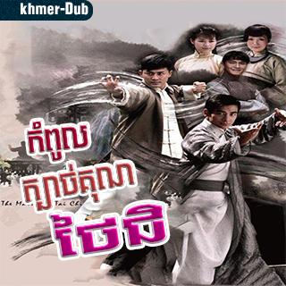 Kompoul Kbach Kun Taichi [EP.33-34]