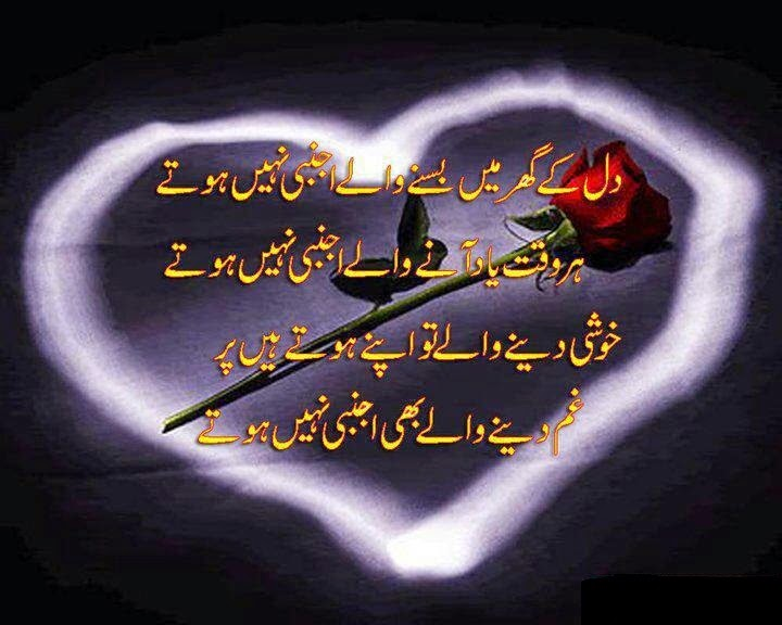 Sad Baby Girl Wallpaper Download Poetry Romantic Amp Lovely Urdu Shayari Ghazals Baby