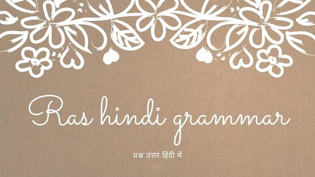 Ras hindi grammar प्रश्न उत्तर हिंदी में