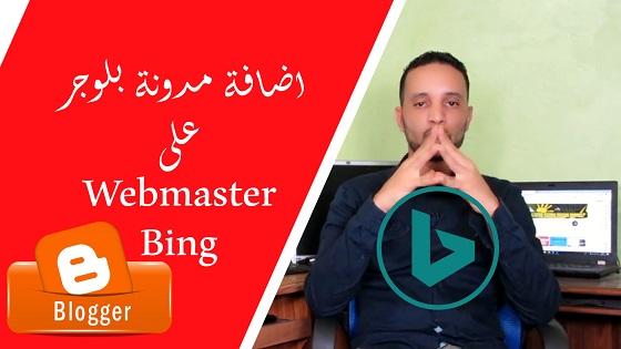 Webmaster بينج Bing. او ادوات مسؤول ويب مشابه تماما لادوات مشرفي المواقع جوجل . حيث من خلاله يمكننا ارشفة المواضيع و المشاركات او ارشفة الموقع على كل من محرك البحث بينج وتلقائيا على محرك البحث ياهو Yahoo.
