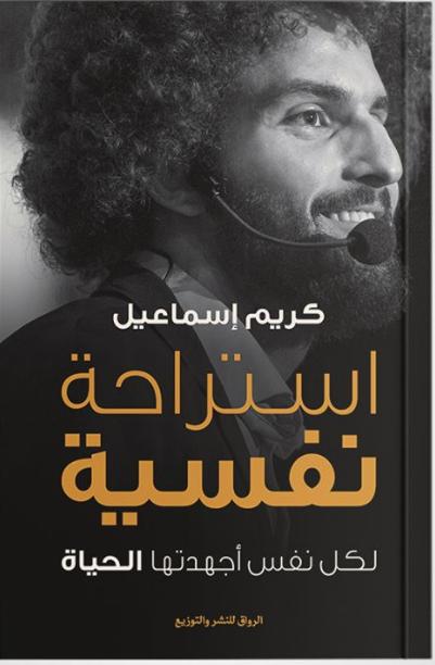 تحميل كتاب استراحة نفسية pdf عصير الكتب - كريم إسماعيل