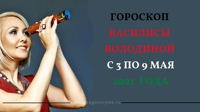Гороскоп Василисы Володиной на неделю с 3 по 9 мая 2021 года