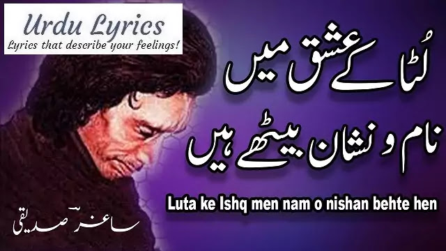 Luta Ke Ishq Mein Nam o Nishan Bethe Hen - Saghar Siddiqui - Sad Urdu Poetry