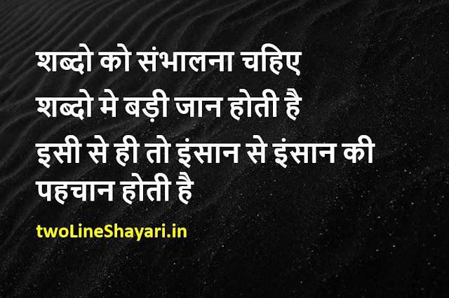 Zindagi sad shayari image, Zindagi sad shayari in Hindi images, zindagi sad shayari in hindi images download, zindagi sad shayari in hindi hd