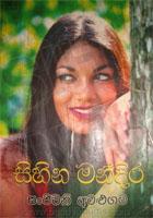 Sihina Mandira