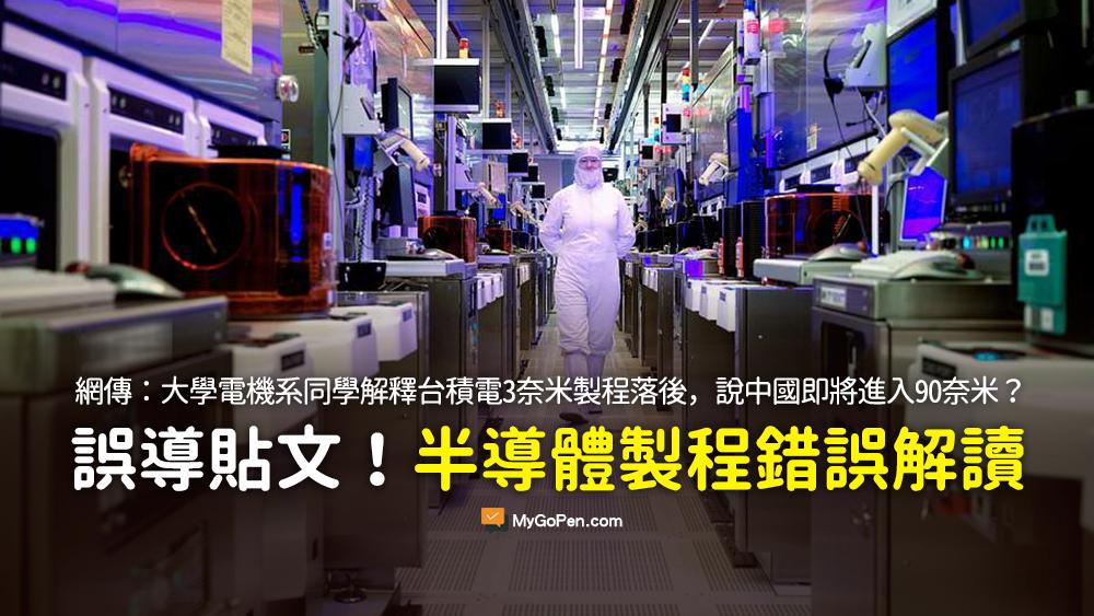 小陳是我大學電機系的同學 台積電 3奈米 製程 武漢弘芯半導體 45奈米 90奈米 謠言