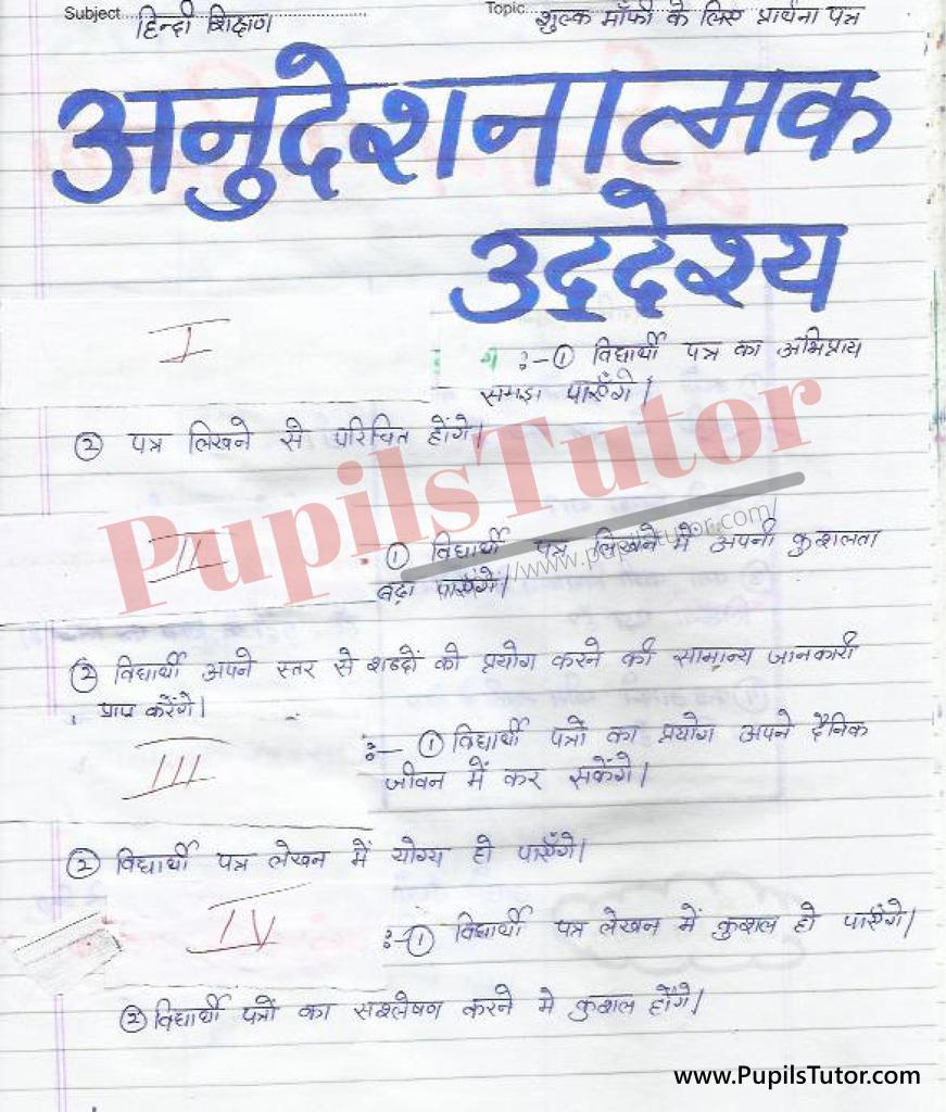 Shulk Mafi Ke Liye Prarthna Patra Lesson Plan in Hindi for B.Ed First Year - Second Year - DE.LE.D - DED - M.Ed - NIOS - BTC - BSTC - CBSE - NCERT Download PDF for FREE