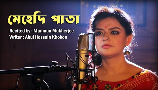 Ananta Mehedi Pata Dekhecho Poem Recited by Munmun Mukherjee And Written by Abul Hossain Khokon
