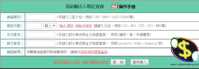 查詢台灣貨品輸入規定