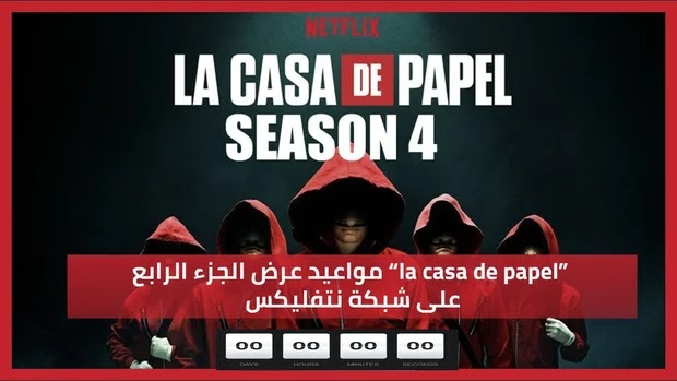 موعد عرض La Casa De Papel الموسم الرابع 4